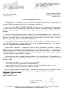 """Межотраслевой конкурс - номинация """"Ломбард Онколь"""" на звание надёжного партнёра"""