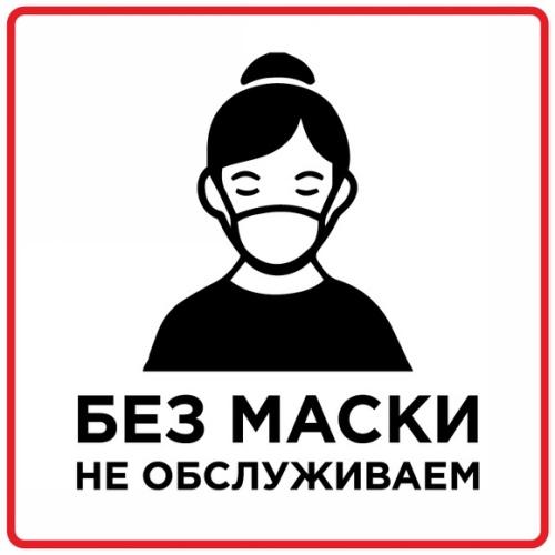 Не обслуживаем без маски