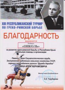 Благодарность ООО 'Ломбард Онколь' от министра спорта Республики Крым