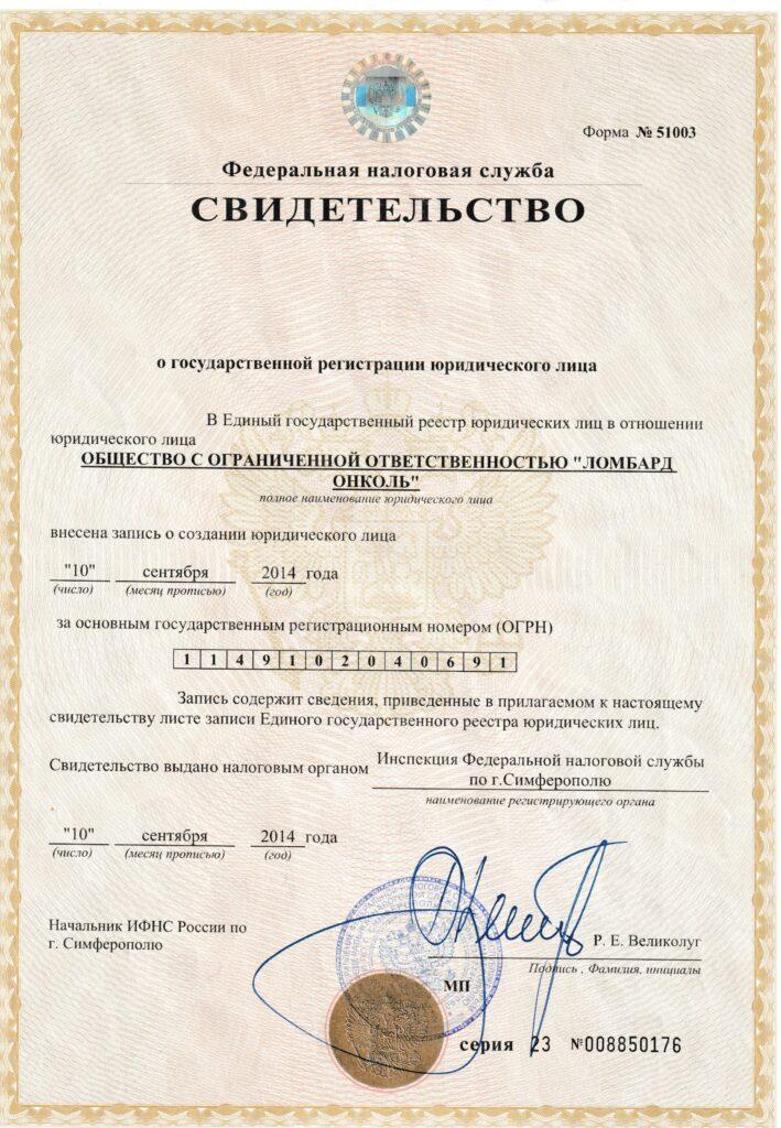 """Свидетельство о регистрации юрлица ООО """"Ломбард Онколь"""""""