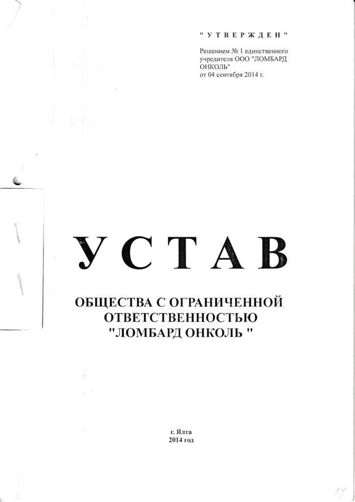 "Устав организации ООО ""Ломбард Онколь"""
