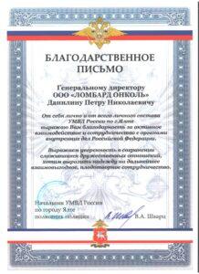 Благодарственное письмо от УМВД России по г. Ялта